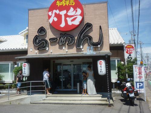「うどん・ラーメンラリー」レポート/知多半島・富山・香川_e0254365_10445865.jpg