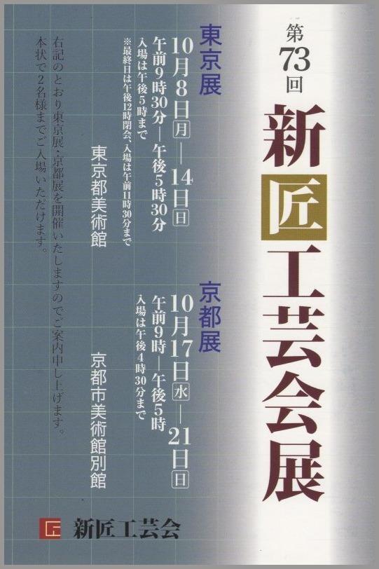 第73回 新匠工芸会展_a0086270_01392347.jpg
