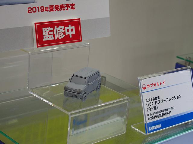 第58回 全日本模型ホビーショー、ハスラー情報も!(2018/9/29)_b0006870_1726310.jpg