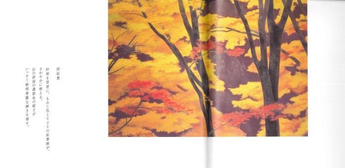 寝る前に読む本~『京洛四季』_b0206085_11165604.jpg