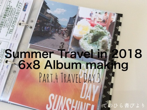 6×8ミニアルバムで夏旅2018 パート4.旅程3日目(完成)_d0285885_10360086.jpeg