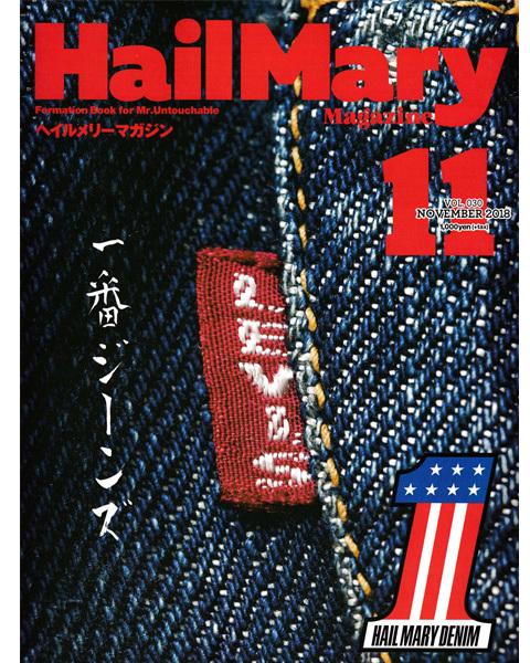 【PRESS】HailMary Magazine 11月号 _a0076701_13445481.jpg