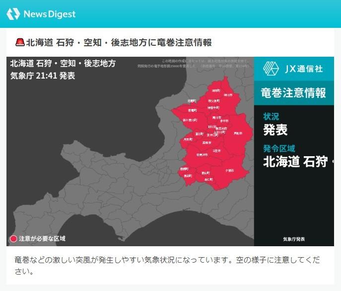 台風去って天候不安定な北海道_c0025115_22323802.jpg