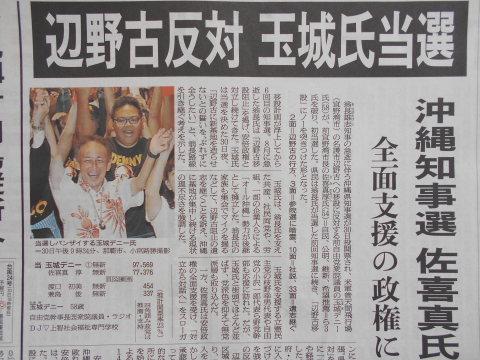 祝杯! 沖縄県知事選、玉城デニーさんの勝利に_b0050651_09105769.jpg