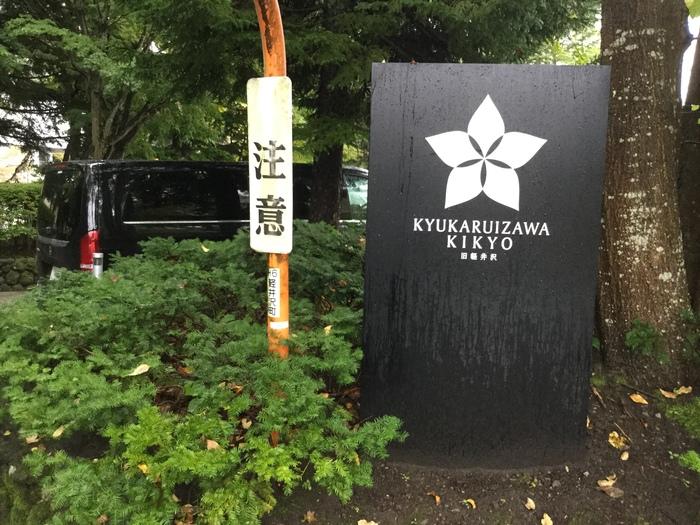 旧軽井沢桔梗キュリオ・コレクション・オブ・ヒルトン (1)_f0036857_19585377.jpg