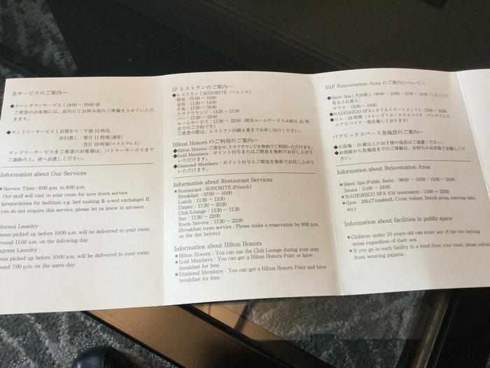 旧軽井沢桔梗キュリオ・コレクション・オブ・ヒルトン (1)_f0036857_20524360.jpg