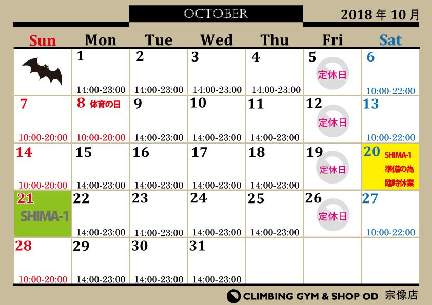 10月です!営業カレンダー&SHIMA-1!!_a0330060_17255896.jpg