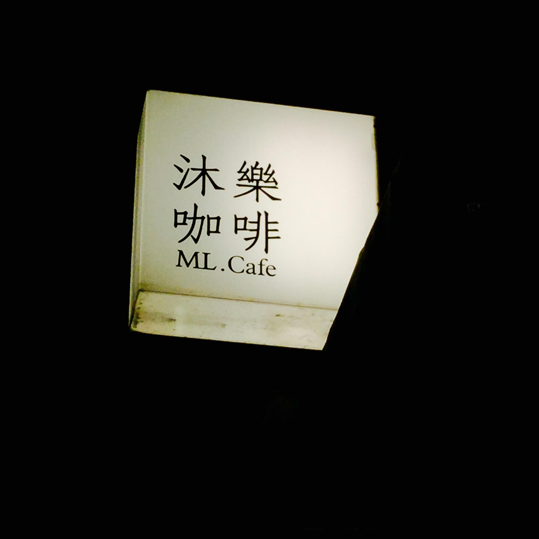 台北旅行 19 夜カフェも楽しい台北♪「沐樂咖啡 新生店」_f0054260_04343033.jpg