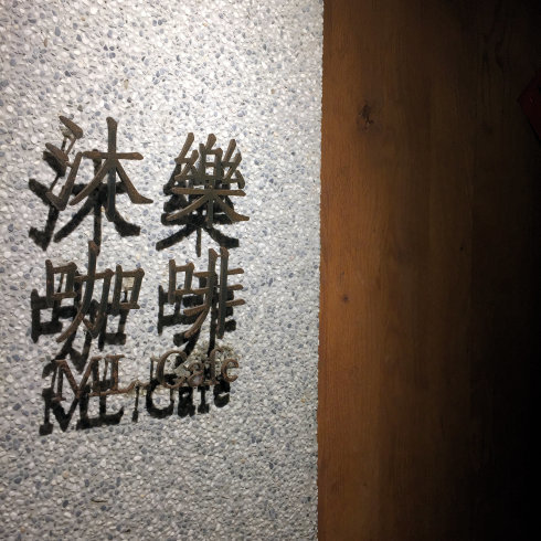 台北旅行 19 夜カフェも楽しい台北♪「沐樂咖啡 新生店」_f0054260_04390658.jpg