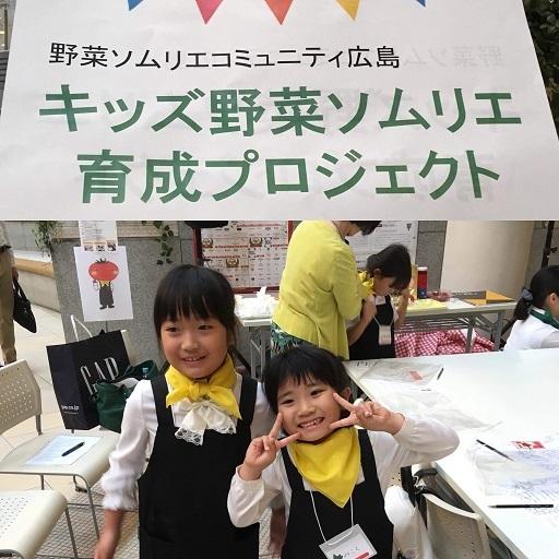 キッズ野菜ソムリエ育成プロジェクト_d0327373_04524064.jpg