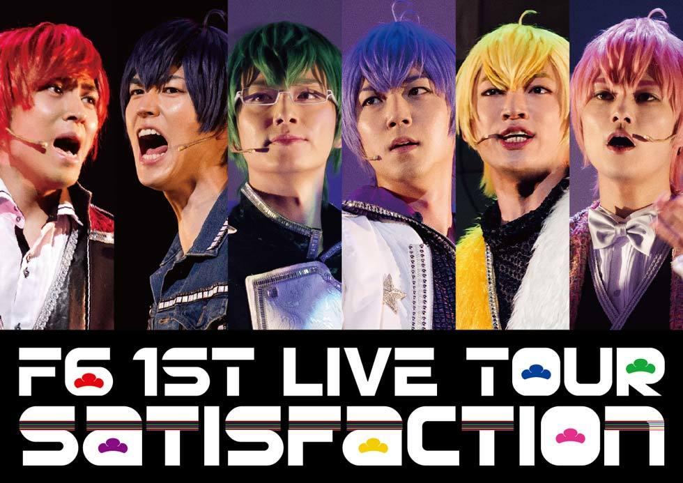 F6 1st LIVEツアー Satisfaction 応援上映_a0157480_14125228.jpg