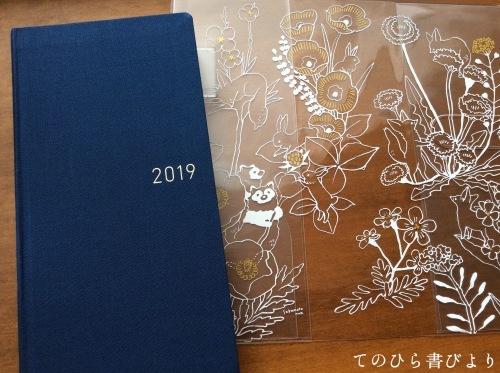 2019年の手帳は…ほぼ日手帳weeks MEGA_d0285885_16371008.jpeg
