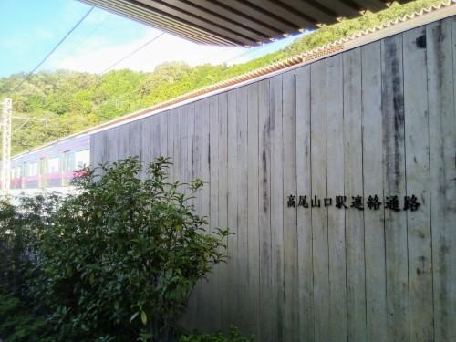 台風一過はプチ行楽日和 - 京王高尾山温泉 極楽湯_a0057402_23094235.jpg