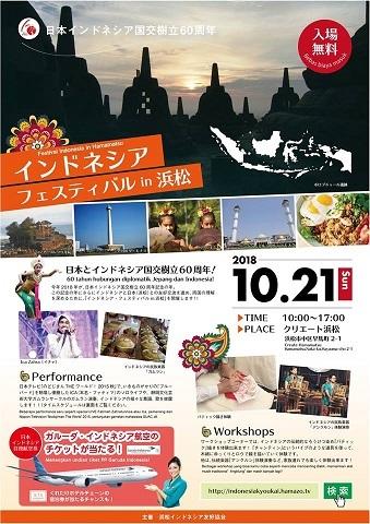 インドネシア・フェスティバル in 浜松 10/21_a0054926_06061048.jpg