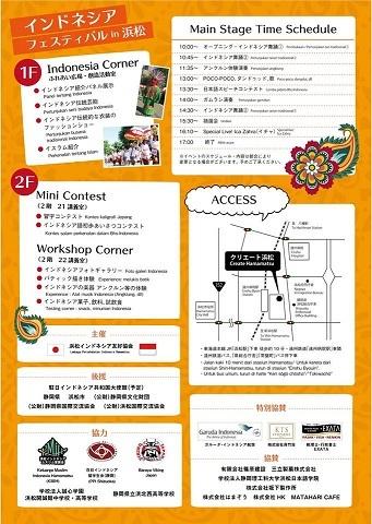インドネシア・フェスティバル in 浜松 10/21_a0054926_06062615.jpg
