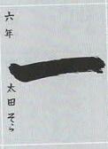 恵風会書道教室10月のおけいこ_d0168831_02463918.jpg