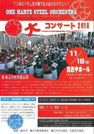【大コンサート 2018】のお知らせ_b0248249_13451657.jpg