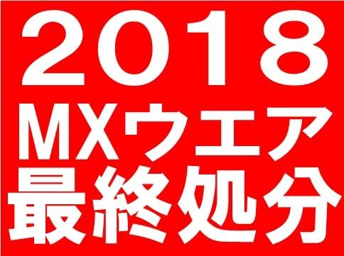 2018 MXウエア最終処分スタート_f0062361_15345199.jpg