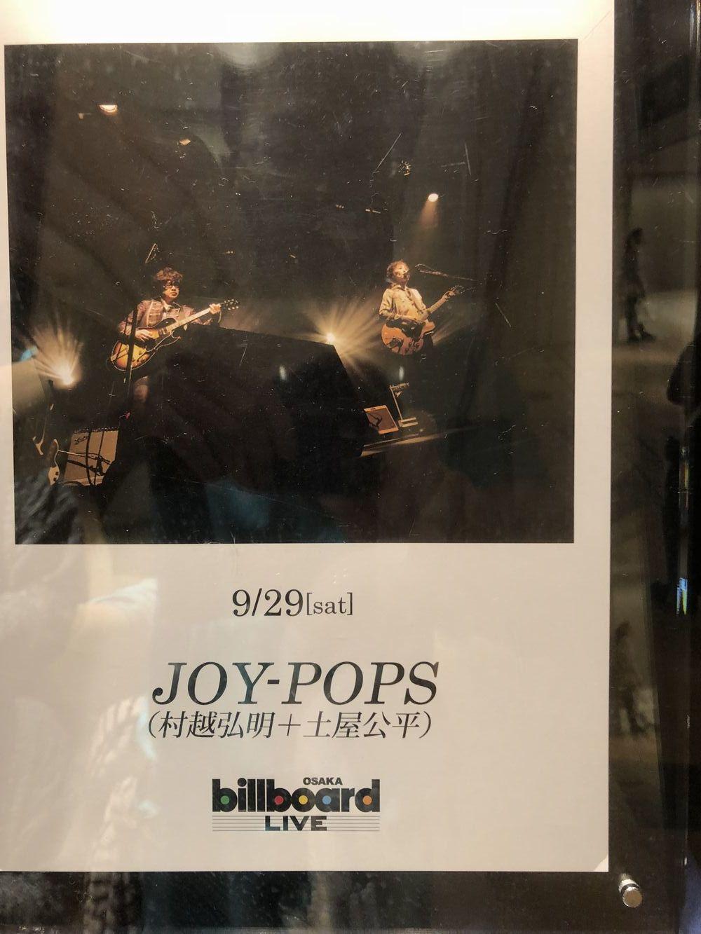 JOY-POPS_c0234975_17154429.jpg