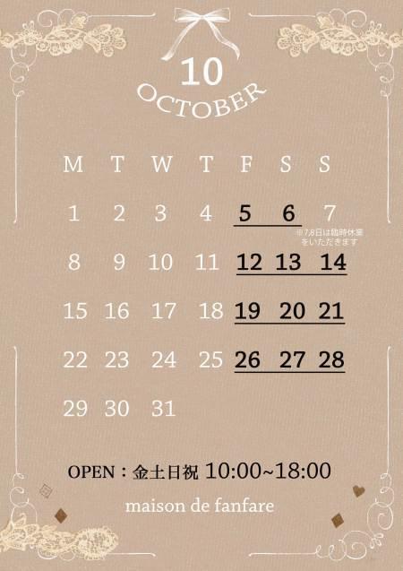 10月の営業カレンダー_e0230987_14505632.jpg