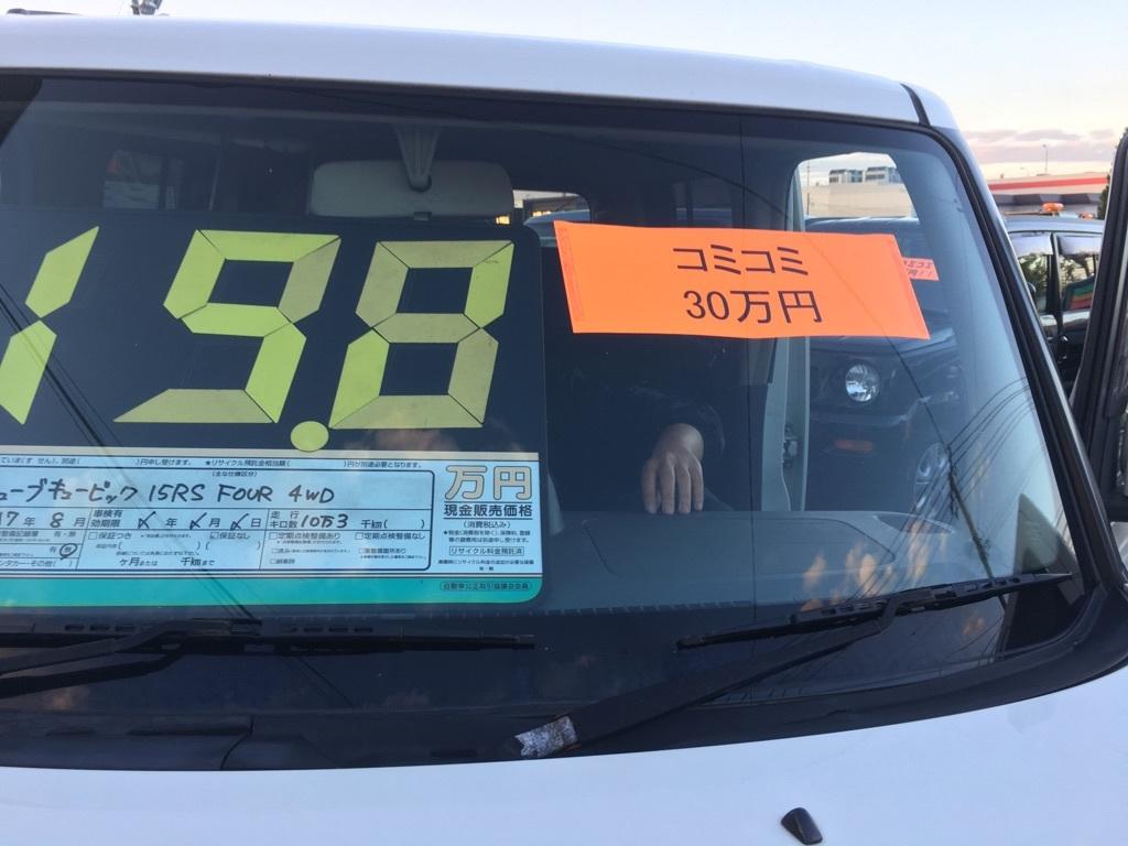 10月3日(水)☆TOMMYアウトレット☆あゆブログ◝(⑅•ᴗ•⑅)◜ ムーヴS様納車♪自社ローン・ローンサポート☆_b0127002_16584878.jpg
