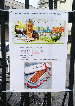日本チョコレート工業協同組合