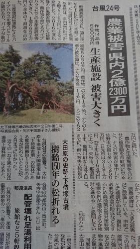 台風の被害状況_d0101562_09173340.jpg