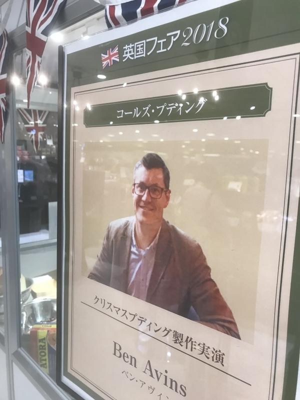 英国フェア(博多阪急)_c0366777_23445578.jpeg