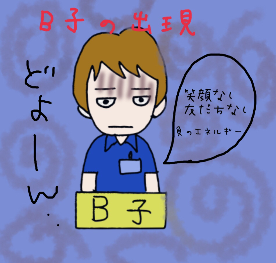 B子への苦悩_b0392383_08194278.jpg