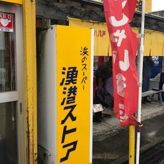 青森で海の幸を堪能〜_c0031486_15072875.jpg