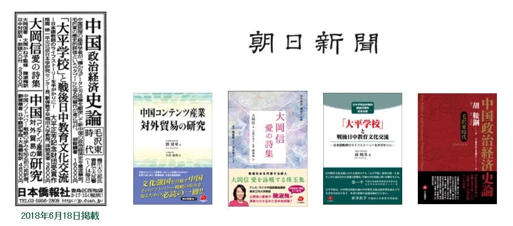 日本僑報電子週刊 第1345号 2018年10月3日(水)発行_d0027795_15423034.jpg