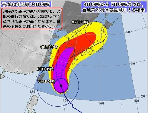 また台風が来る 台風25号接近に伴う授業対応について_d0116009_12591520.jpg