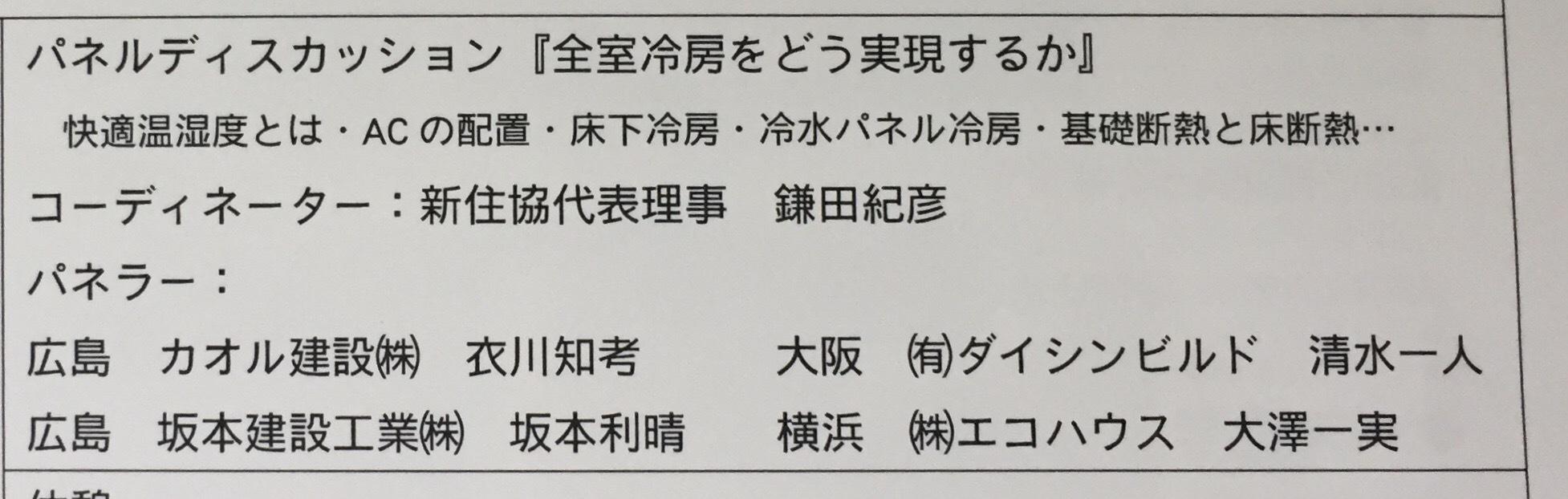 新住協 大阪大会④_e0356016_10274567.jpeg