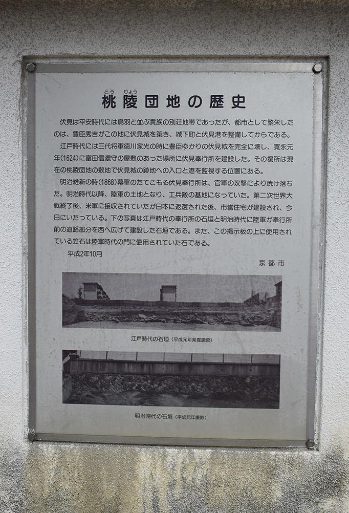 幕末京都逍遥 その147 「伏見奉行所跡」_e0158128_23162127.jpg