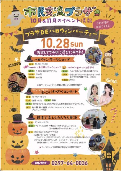地元龍ヶ崎・牛久でのコンサート_a0142933_19504382.jpg