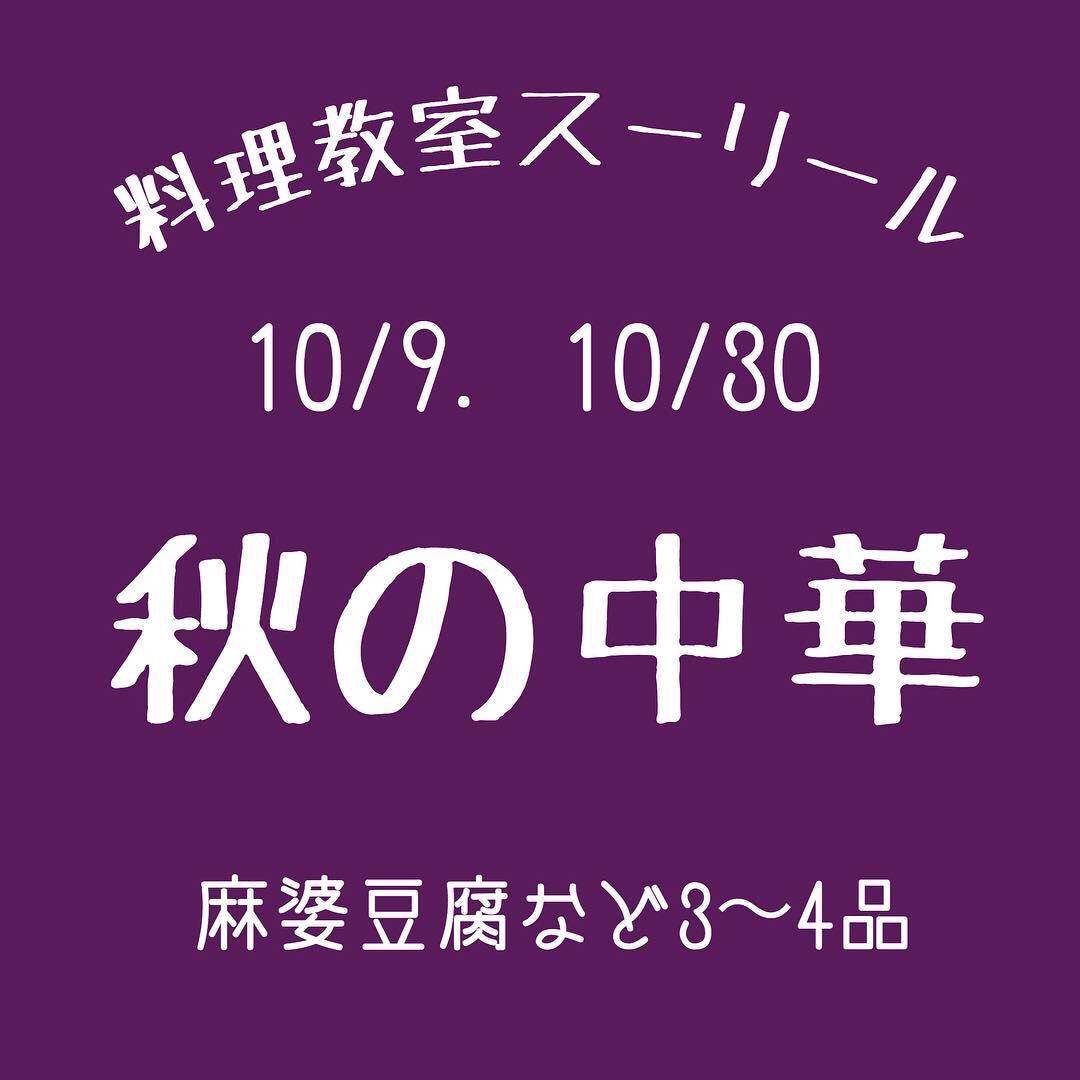 【募集中】10/9、10/30 秋の中華@和光_c0350941_22265148.jpg