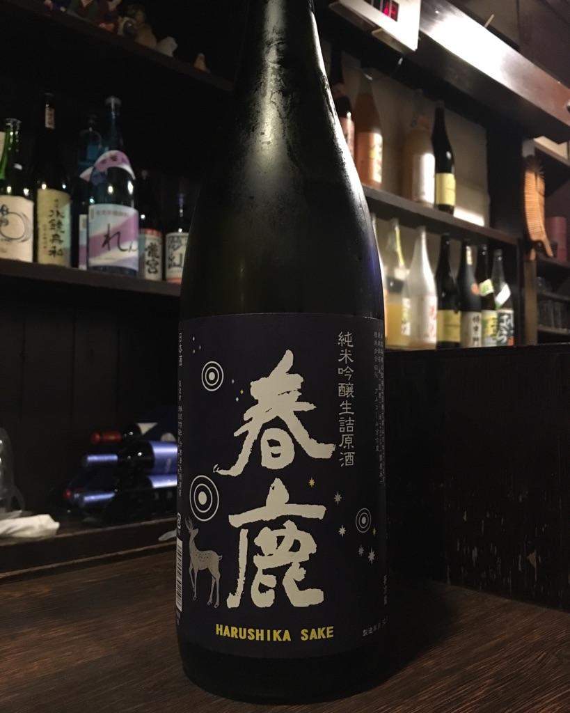 春鹿 純米吟醸生詰原酒_d0205957_19104797.jpg