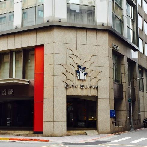 台北旅行 20 今回もホテルはシティスイーツ(城市商旅 南西館)_f0054260_11014863.jpg