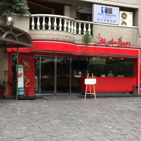 台北旅行 21 美味しさ再び!「杭州小籠湯包」 民生東路店をリピ♪_f0054260_16563357.jpg