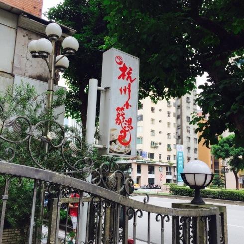 台北旅行 21 美味しさ再び!「杭州小籠湯包」 民生東路店をリピ♪_f0054260_17015006.jpg