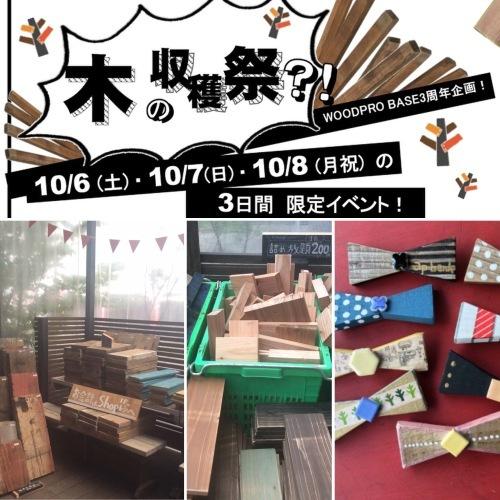 【EVENT】木の収穫祭?! 10/6(土)~10/8(日)_d0237564_19015321.jpg