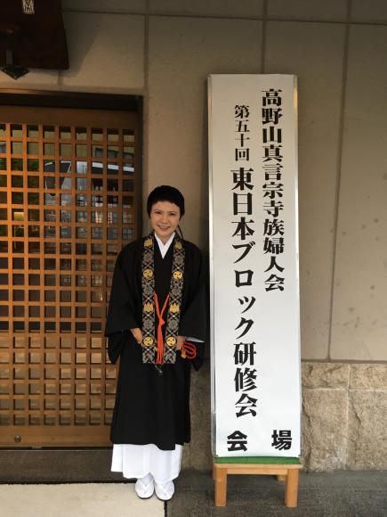 高野山真言宗寺族婦人会 東日本ブロック研修会_d0339676_18030469.jpg