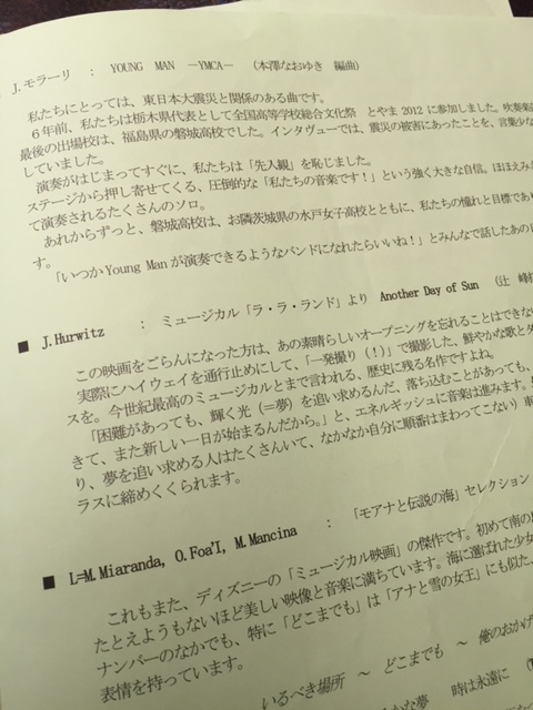 YOUNG MAN 鹿沼南高校吹奏楽部 第5回定期演奏会_b0187479_20505459.jpg