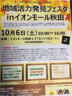 【ご案内】地域活力発見フェスタinイオンモール秋田_a0265401_10093023.jpg