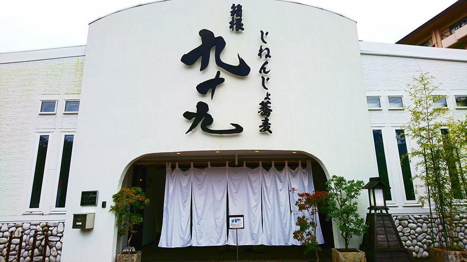 お気に入りの蕎麦店  「じねんじょ蕎麦九十九」_b0083801_00113900.jpg