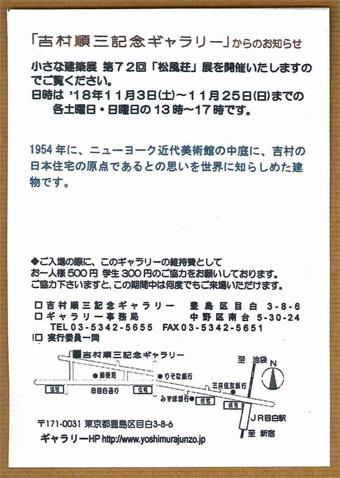 71.吉村順三記念ギャラリー「モテルオンザマウンテン」_c0195909_11035946.jpg