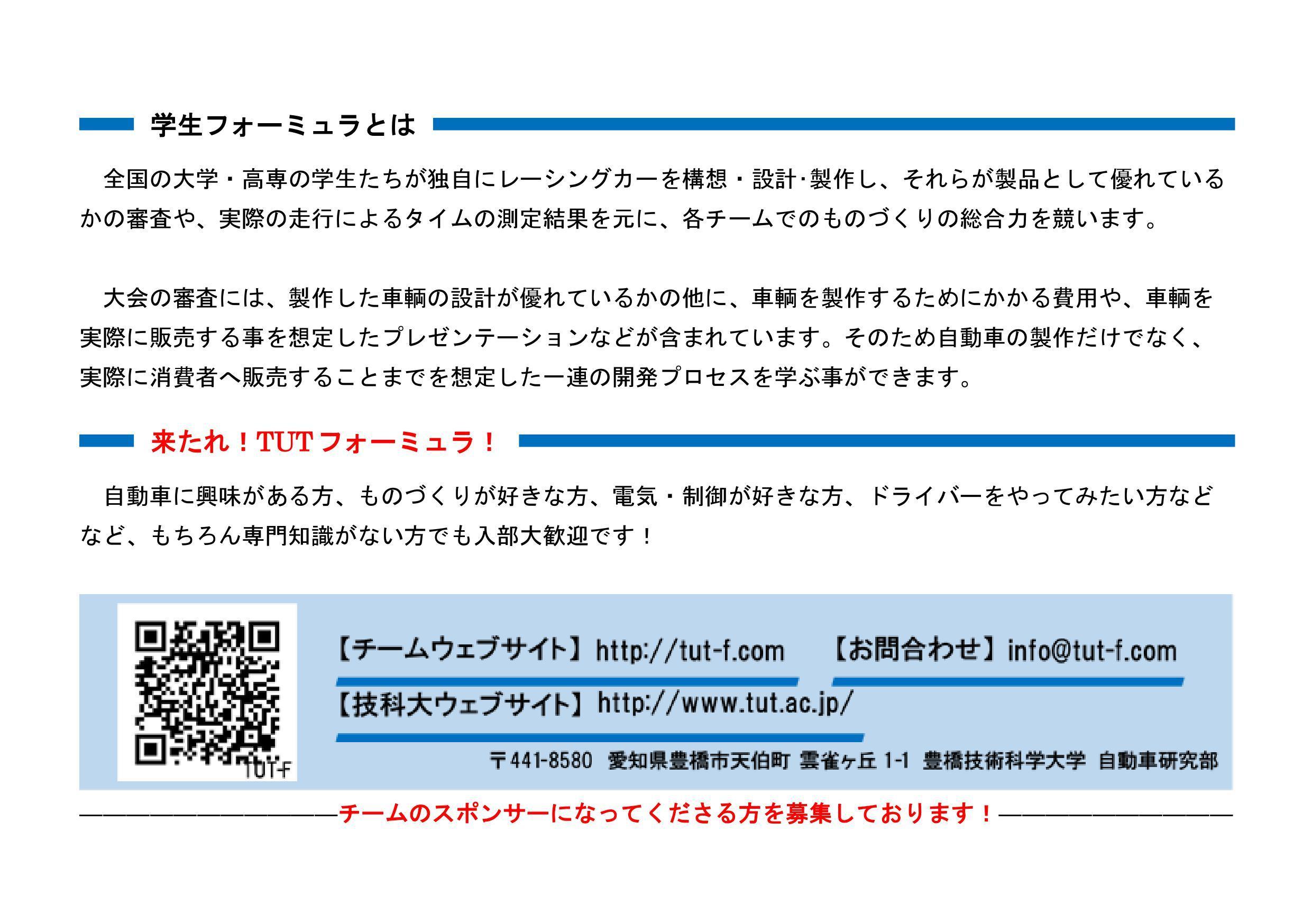 技科大祭開催のお知らせ_c0139127_15455902.jpg