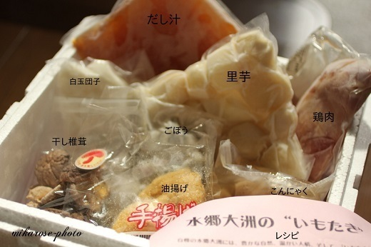Photoコンテストの副賞と芋炊き_a0264538_18450846.jpg