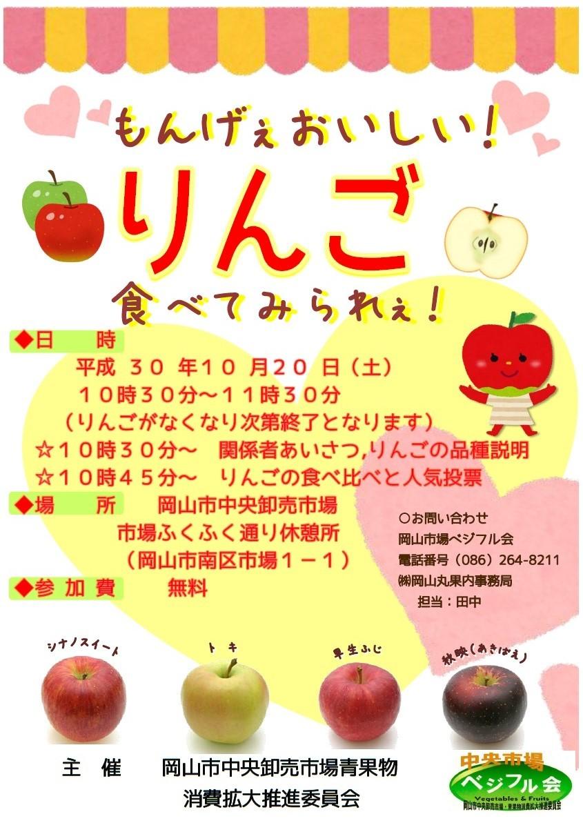 もんげぇ美味しい!りんごの食べ比べin岡山市場2018_b0171839_10464927.jpg