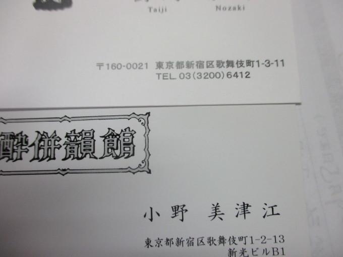 歌舞伎町_b0065555_11363365.jpg